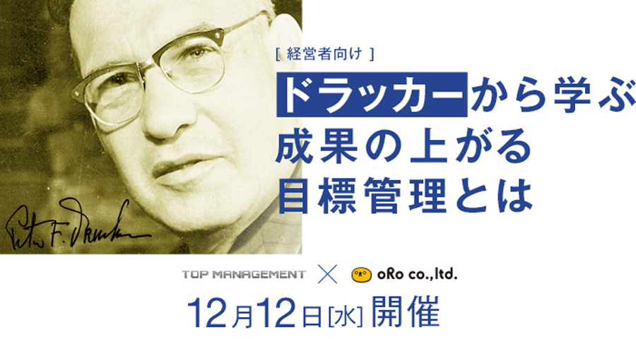 drucker-yamashita_20181212_.jpg
