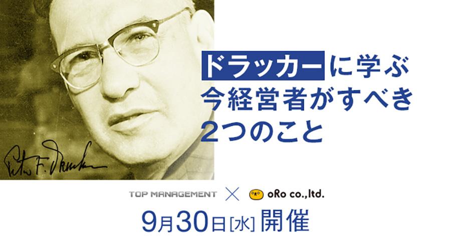 drucker-yamasihta-20200930.jpg