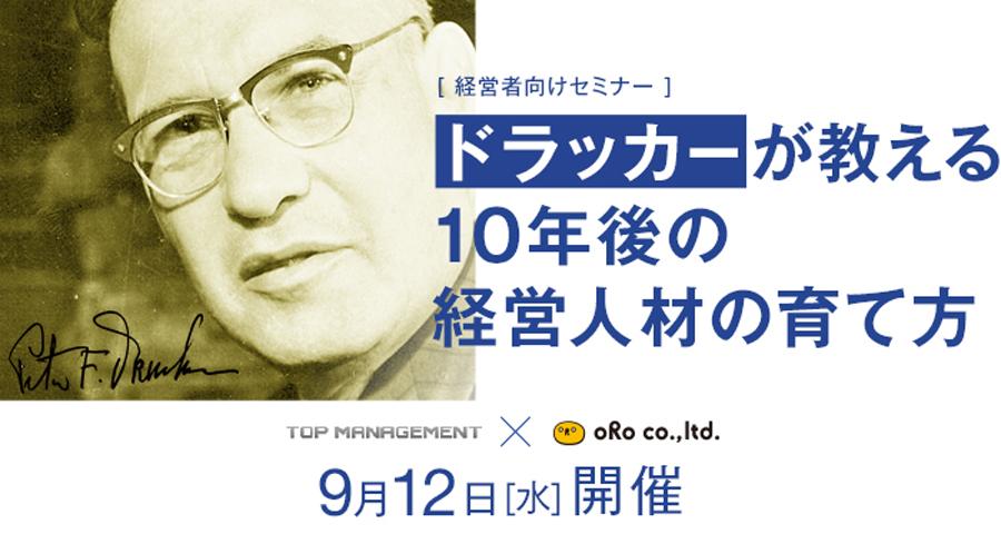 drucker_20180912_yamashita.jpg