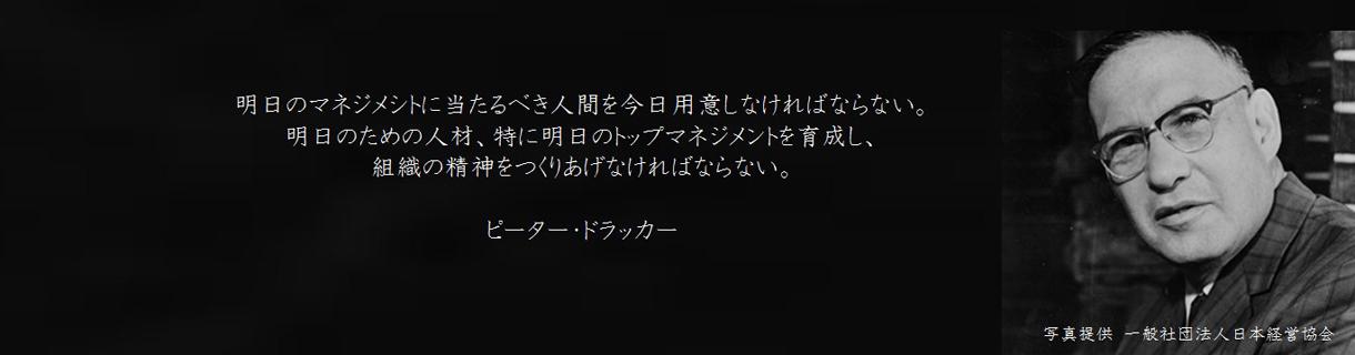 ドラッカー研修04.jpg