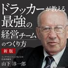 ドラッカー_経営チーム140.jpg