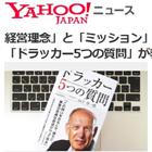 Drucker-yahoo-yamashitaj.jpg
